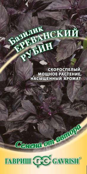 Семена базилика Ереванский рубин ( Г )