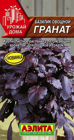 Семена базилика Гранат овощной