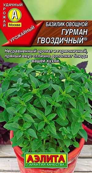 Семена базилика Гурман гвоздичный