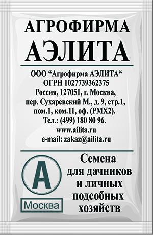 Семена базилика Крупнолистный (лидер) (Аэлита-агро)