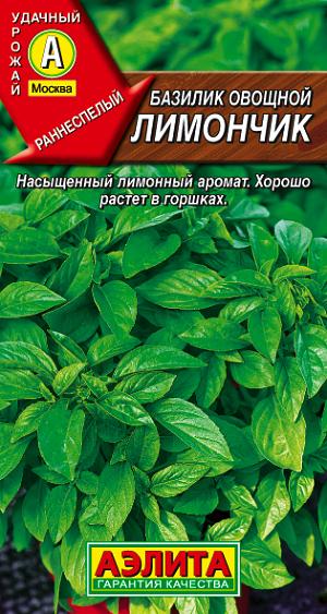 Семена базилика Лимончик овощной