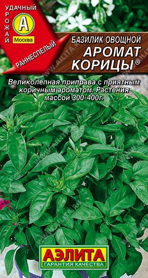 Семена базилика овощного Аромат корицы