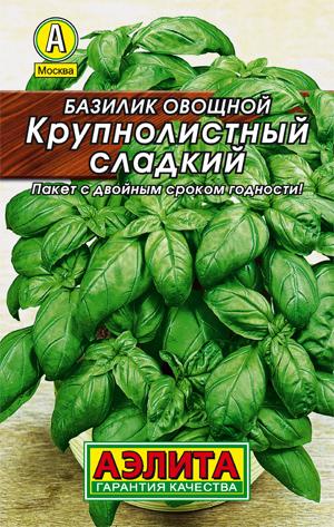 Семена базилика Зеленый крупнолистный сладкий