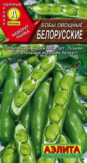 Семена бобов овощные Белорусские