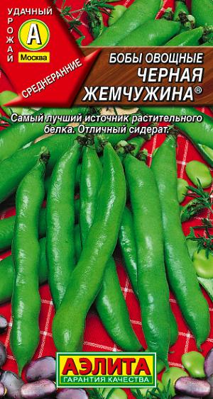 Бобы овощные Черная жемчужина ®