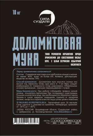 Доломитовая мука 10 кг: фото и описание