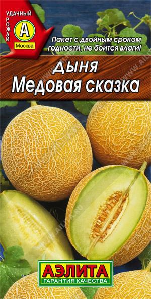 Семена дыни Медовая сказка