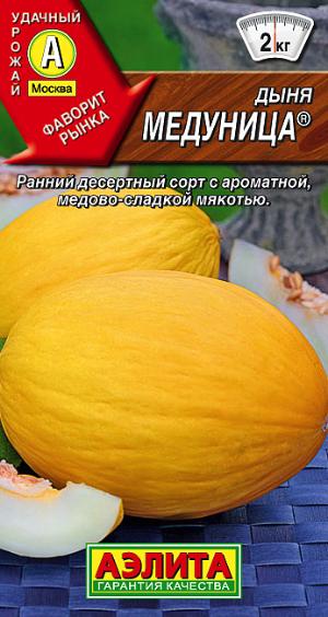 Дыня Медуница   Семена