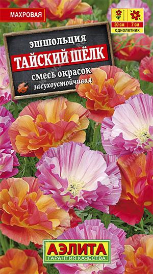 Семена эшшольция Тайский шёлк махр, смесь