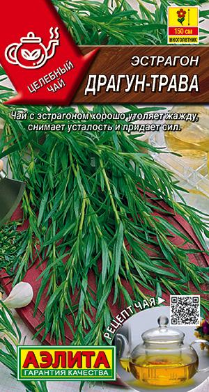 Семена эстрагона Драгун-трава