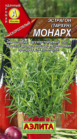 Семена эстрагона Монарх