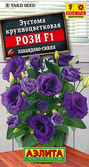 Семена эустомы Рози F1 лавандово-синяя