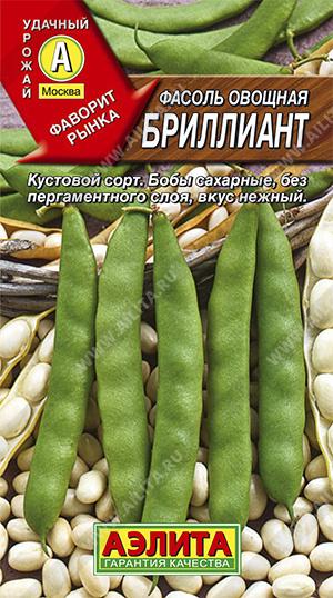 Семена фасоли Бриллиант