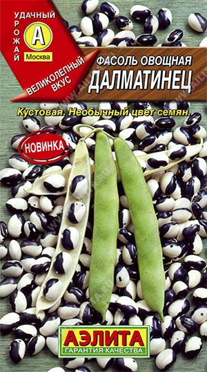 Семена фасоли Далматинец овощная
