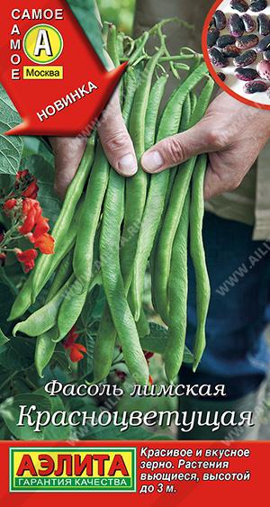 Семена фасоли лимской Красноцветущая