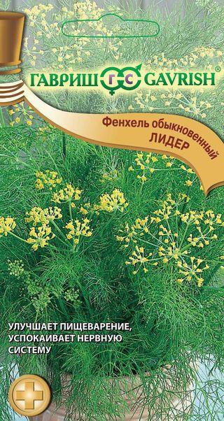 Семена фенхеля обыкновенный Лидер ( Г )
