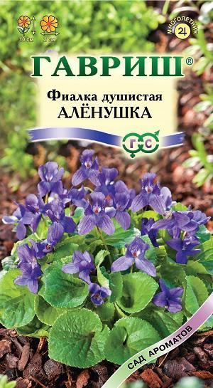 Семена фиалки Аленушка ( Г )