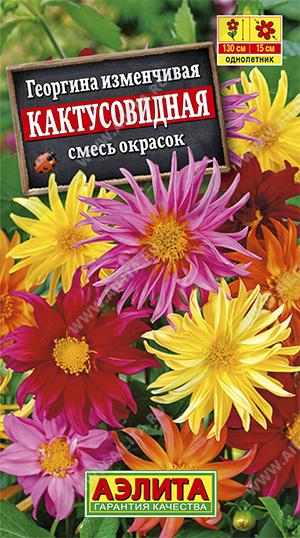 Семена георгин Кактусовидная смесь