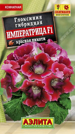 Семена глоксинии Императрица красная пикоти