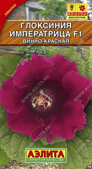 Семена глоксинии Импереатрица винно- красная