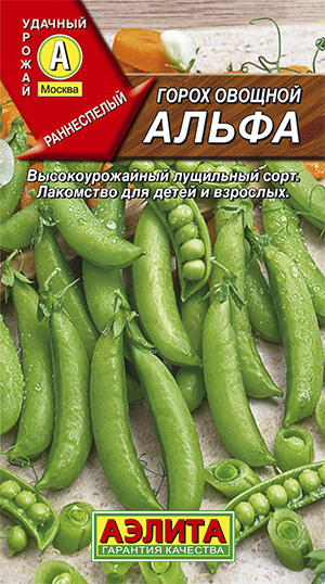 Горох овощной Альфа | Семена
