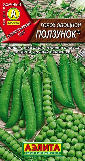 Горох овощной Ползунок