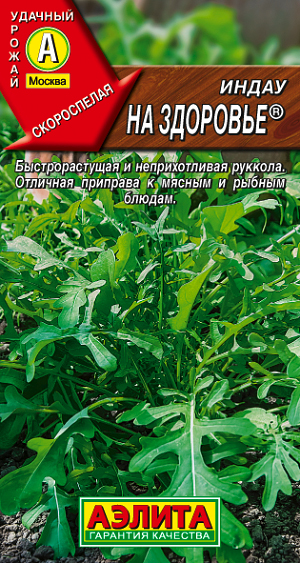 Индау (руккола) Изумрудные узоры | Семена