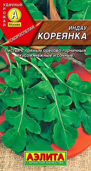 Индау (руккола) Кореянка | Семена