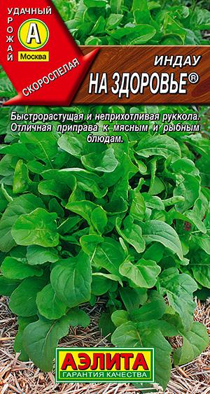 Индау (руккола) На здоровье | Семена