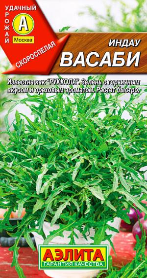 Индау (руккола) Васаби | Семена