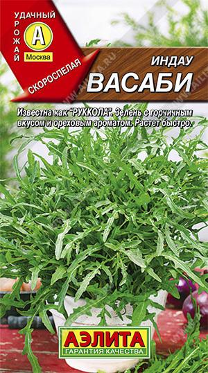 Семена Индау Васаби