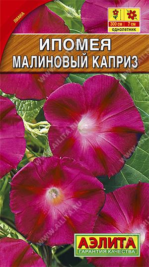 Семена ипомеи Малиновый каприз