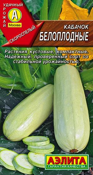Семена кабачоков Белоплодные