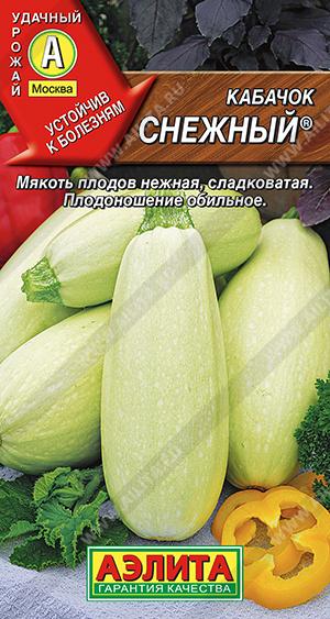 Кабачок белоплодный Снежный | Семена