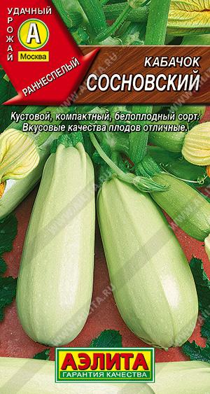 Кабачок белоплодный Сосновский