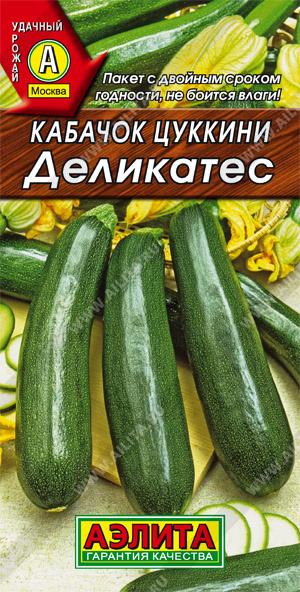 Семена кабачка Деликатес Цуккини