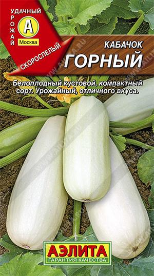 Семена кабачка Горный белопл