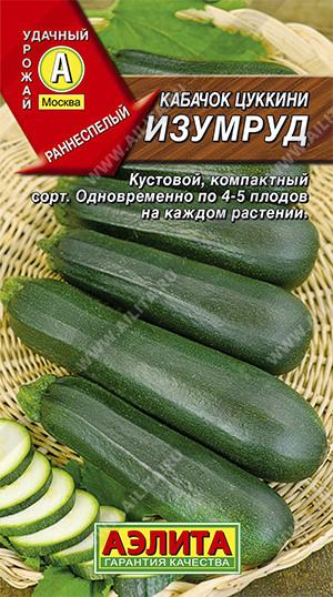 Семена кабачка Изумруд