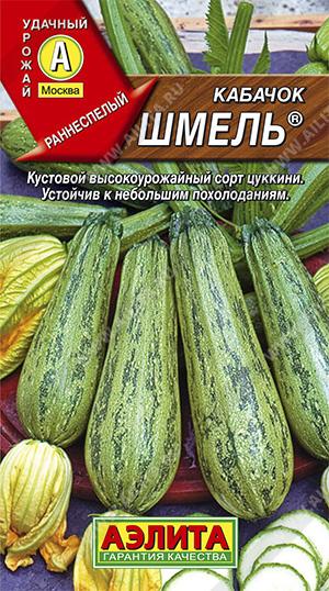 Семена кабачка Шмель Цуккини