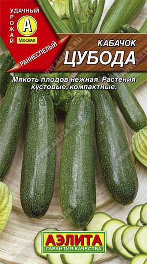 Семена кабачка Цубода цуккини