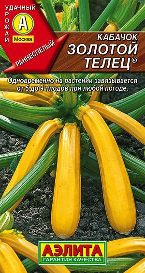 Семена кабачоков цуккини Золотой телец
