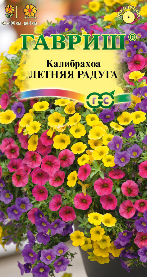 Семена калибрахоа Летняя радуга (Г)