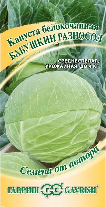 Семена капусты Бабушкин разносол ( Г )