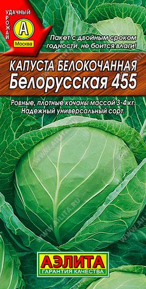 Капуста б/к Белорусская 455 --- Ср