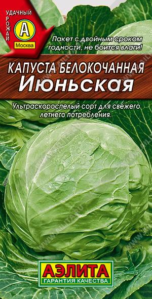 Семена капусты белокочанной Июньская
