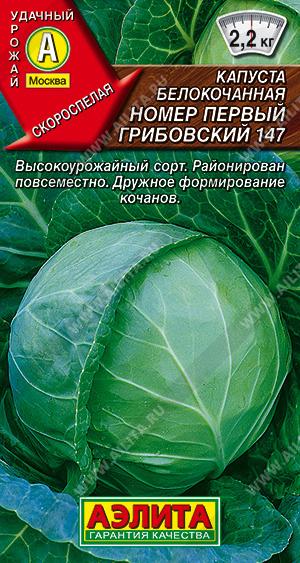 Капуста б/к Номер первый Грибовский 147 --- Ор. А Р