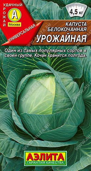 Семена капусты белокочанной Урожайная