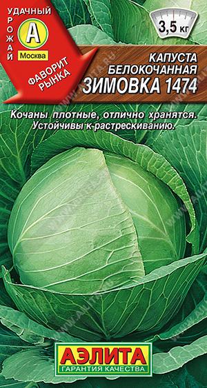 Капуста б/к Зимовка 1474 --- П