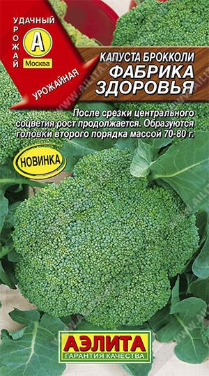 Семена капусты Фабрика здоровья брокколи