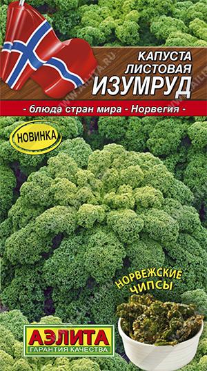 Семена капусты Изумруд листовая